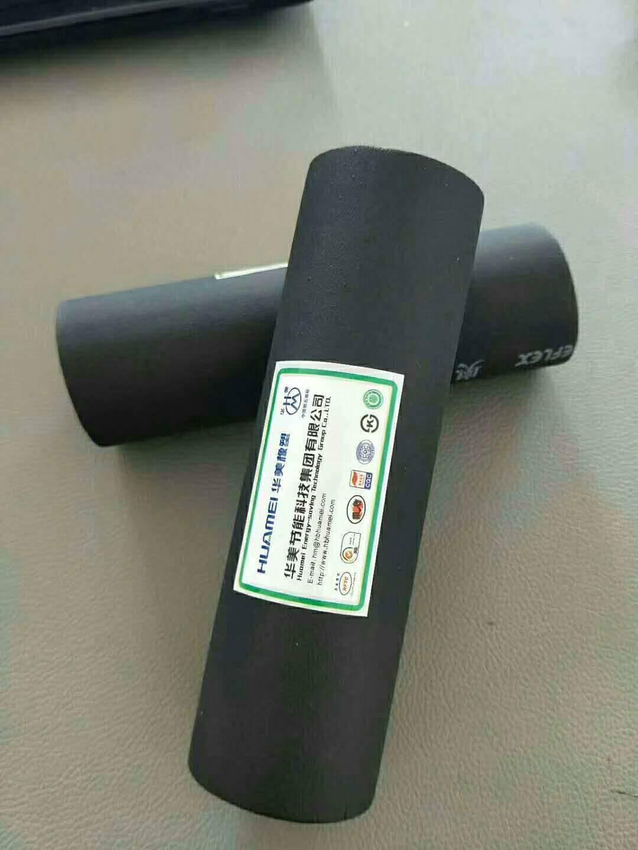 华美B1级橡塑保温管价格
