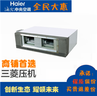 Haier海爾KFRd-120EW/H6302 海爾中央空調高靜壓5匹風管機