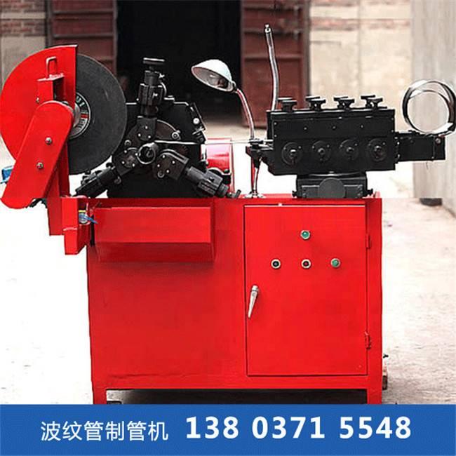 福建莆田黑色钢带波纹管制管机