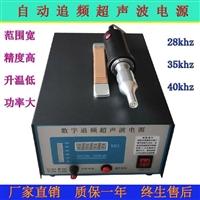 數字追頻35khz超聲波點焊機