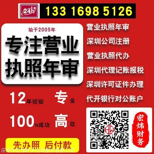 深圳龙岗个体户营业执照代办多少钱