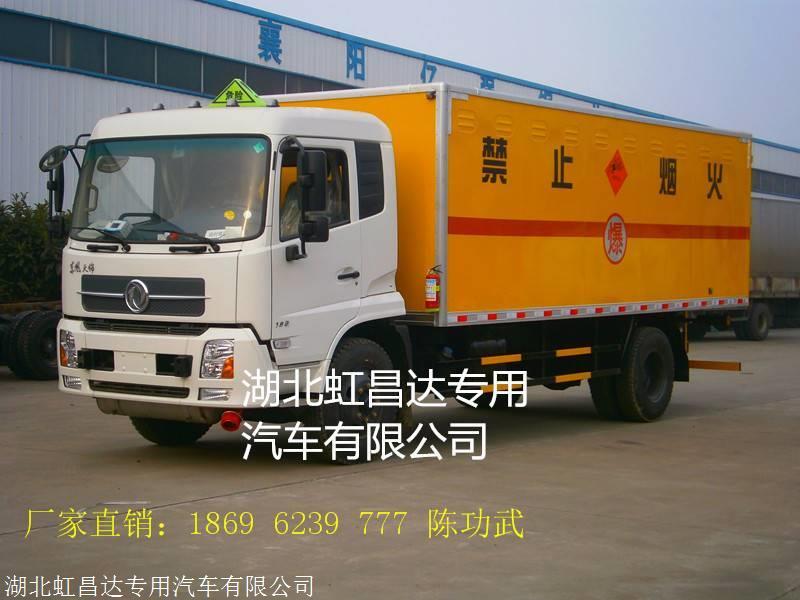 辽宁营口东风天锦炸药车,厢长6米2危货车厂家
