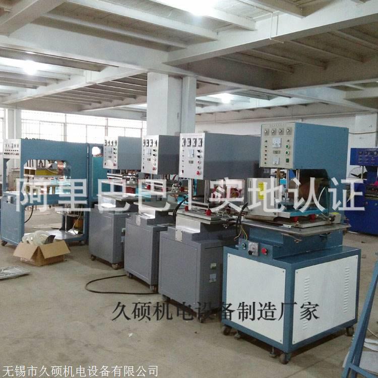 PVC夹网布钓鱼水桶高频热合机 高周波水箱焊接熔接机 厂家直销