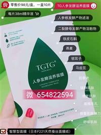 什么是TGTG人参面膜,曝光TGTG人参滋养面膜的成分和功效是