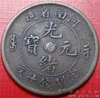 河南省光绪元宝市场会不会 越来越好