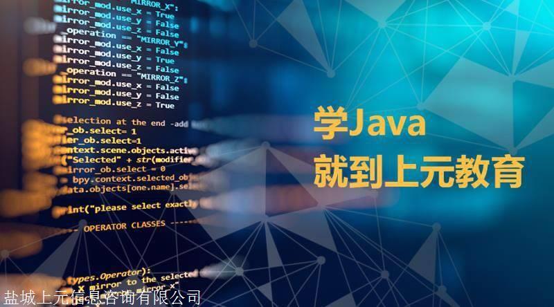 什么样的java课程适合初学者_突袭网