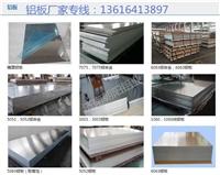 铝板规格 超厚铝板 中厚铝板 铝板厂家