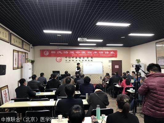 4月北京 上海举办薛丽华脉诊培训鼻炎颈肩腰腿痛
