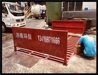 新闻工地自动清洗设备惠州厂家直销