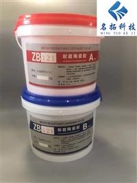 金属粘接剂 耐磨陶瓷胶 旋风筒大颗粒陶瓷片专用胶