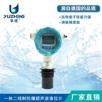 胶水耐压二线制防爆超声波液位计