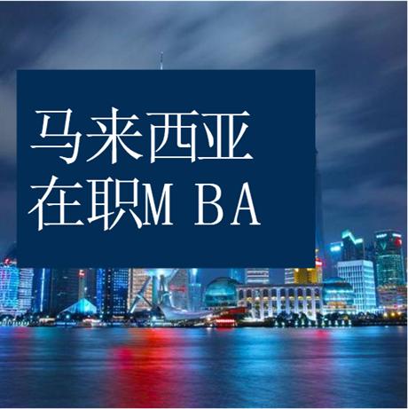 亞洲城市大學在職研究生報考條件