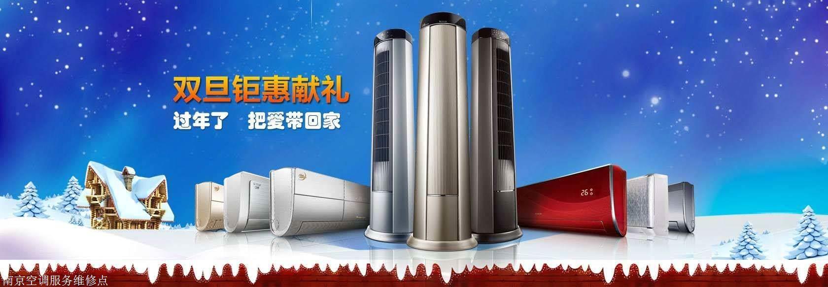 南京格力空调售后 格力空中央空调清洗保养服务 中心