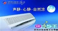 上海奉贤区格力空调维修服务-24h在线400客服热线