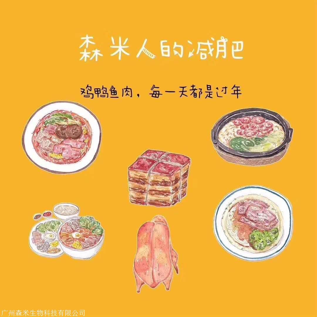 森米v汉方需要节食,不是饿瘦啊减肥茶井脂藤黑汉方乌龙和茶流图片