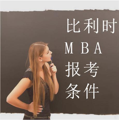 比利時MBA專業報考條件