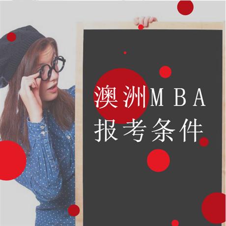 澳洲免聯考MBA報考條件
