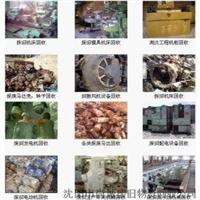 沈陽二手回收各種廢舊物資.廢舊金屬.廢舊設備回收公司-優質推薦