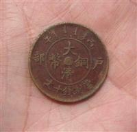 哪里鉴定大清铜币中间闽字比较好