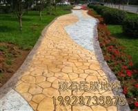 雅安壓膜地坪 印花地面 彩色混凝土 印花混凝土 壓模人行道路地坪