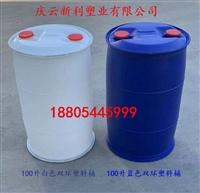 新利100公斤塑料桶双环100L塑料桶厂家销售