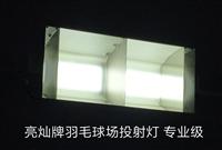 供应充气膜球馆用羽毛球场专业灯