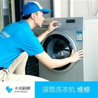 义乌洗衣机维修清洗哪家好
