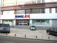 齊齊哈爾泰來縣安利店鋪地址 泰來縣安利產品哪里有賣