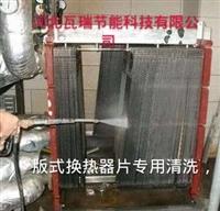 中衛熱器片清洗劑,鍋爐防凍劑,固體臭味劑公司報價河北瓦瑞