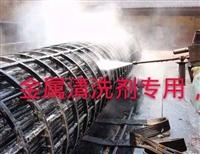 蘭州金屬清洗劑-換熱器片清洗劑,鍋爐除垢劑,工業防凍劑