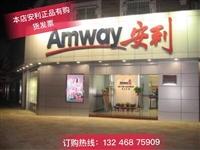 武漢東西湖區雅姿護膚品銷售 武漢安利經銷商售后服務