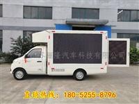 小型LED广告车,LED售货车,LED宣传车厂家定制,江苏骊隆