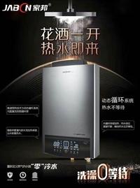 广东家邦电器厂家供应燃气热水器