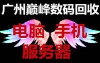 广州电脑回收公司