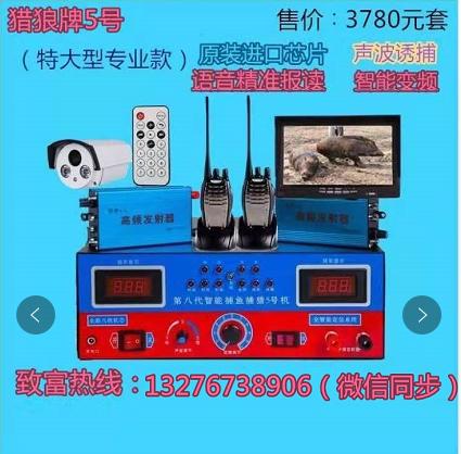 电动捕野猪机价格