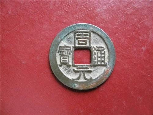古董古钱币 如何拍卖