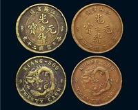 古钱币拍卖江苏省造光绪元 宝收购价格多少
