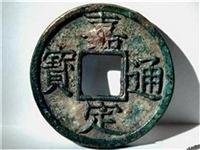古钱币拍卖嘉定通宝目前收购价格