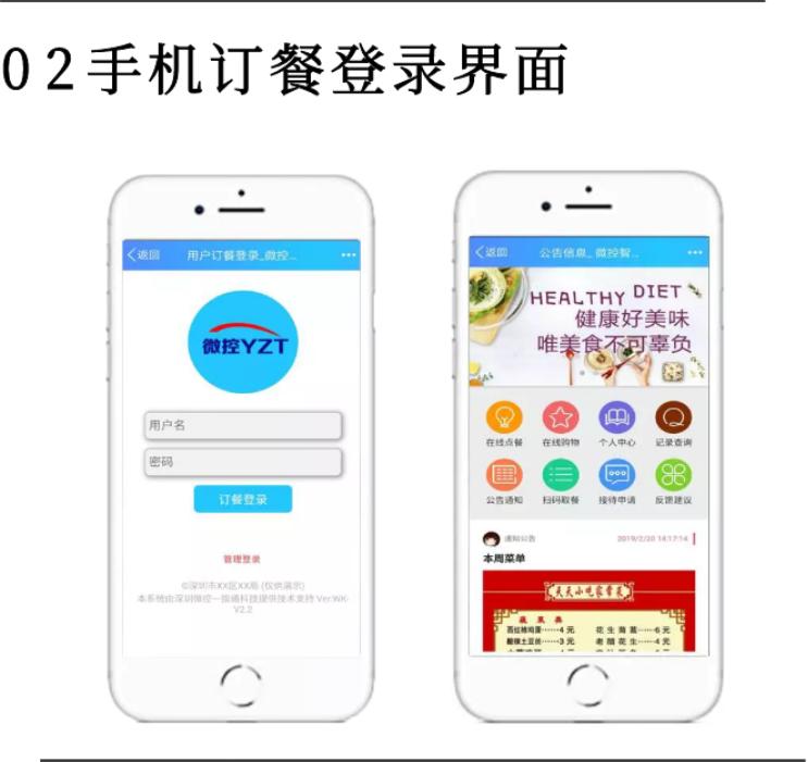 清远税务局微信订餐系统