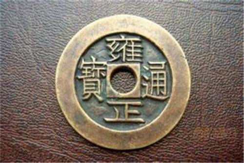 古玩鉴定交易雍正通宝收购 价格报表