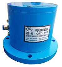 安德QZD-100活塞式氣動振動器 往復式氣動振動器 平板式振動器