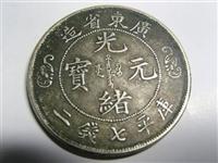 古董拍卖公司广东省光绪元 宝保守收购价格