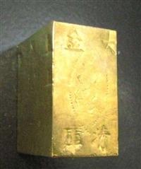古钱币鉴定金砖收购价格多少