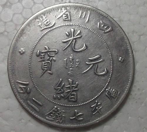 古钱币收购古董古钱币 辨别真伪