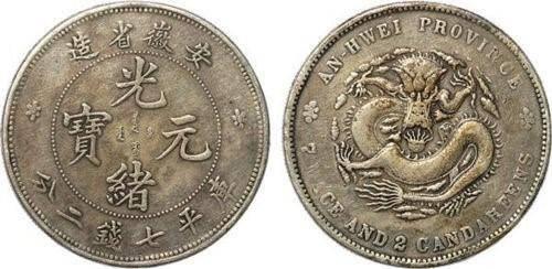 古董拍卖公司?#19981;?#30465;造光绪 元宝收购历史价格