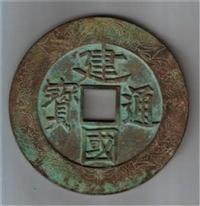 古钱币拍卖建国通宝收购价格咨询