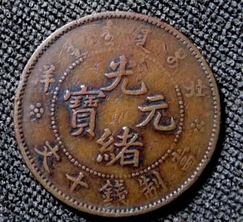 古董古钱币 市场行情好吗