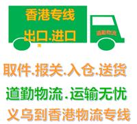 道勤物流+義烏到香港貨運公司+能直達香港的運輸專線