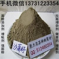 沙蒿子贴原料 沙蒿籽粉 胶凝剂