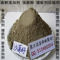 沙蒿籽粉 增稠剂 植物胶 沙蒿胶